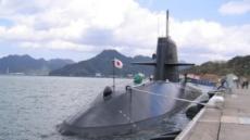 日 잠수함, 남중국해 훈련…中 반발에 日 즉각 수습