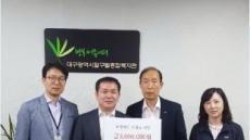 한국지역난방공사 대구지사, 소외계층 기부금 전달