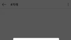 """'#자해' 검색하면 결과 대신 """"도움이 필요하세요? 인스타그램 '안전 사용' 가이드 출시"""