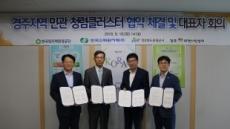 한국원자력환경공단, 4개 기관과 청렴클러스터 협약체결