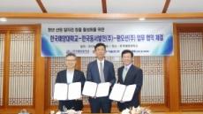 동서발전, 한국해양대ㆍ팬오션과 청년선원 일자리 창출