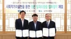 동서발전, 울산 남구청ㆍ티치포울산과 일자리 창출