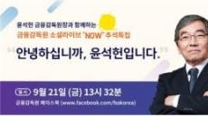 윤석헌 원장, 21일 금감원 소셜라이브 생중계 출연