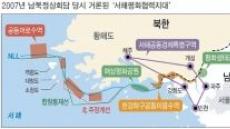 [2018 남북정상회담 평양-주목받는 남북경협 분야] '서해평화협력지대' 현실화? 해운수산협력 기대감 고조