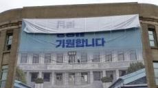 서울도서관 남북정상회담 포스터 훼손한 남성 체포