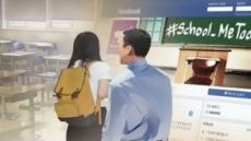 광주 모 여고 교사들, 학생 상대 성희롱 의혹
