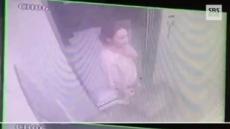 구하라 폭행사건 직후 CCTV 영상 공개…남친 엘리베이터 담배 논란도