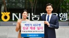 NH농협은행 하반기 신입공채 실시…450명 선발