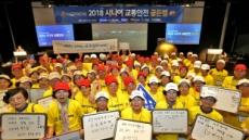 현대차그룹, '시니어 교통안전 골든벨' 개최