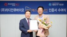 IBK투자증권, 라디안큐바이오 'IBK베스트챔피언' 선정