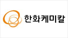 """삼성증권 """"한화케미칼, 큐셀코리아 흡수합병은 합리적"""""""