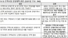 [9ㆍ13대책 FAQ]2주택자는 규제지역 주담대 절대 불가
