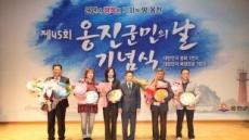 인천 '옹진군민의 날' 기념식 개최