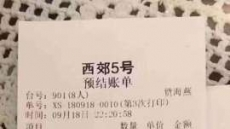 8인 식사비가 무려 6500만원 '입이 쩍'…무슨 메뉴길래?