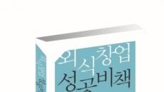 김정덕 단지FnB 대표, 외식인들과 손잡고 '외식창업 성공비책' 공동출간