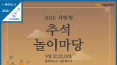 [추석아 놀자①]공연ㆍ놀이ㆍ나눔…서울시ㆍ자치구 명절 분위기 '물씬'
