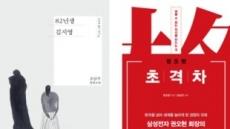 '82년생 김지영' '초격차' 베스트셀러 10위안으로 급상승