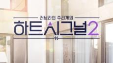 '하트시그널' 중국판 리메이크 버전 누적 조회수 3억뷰 돌파