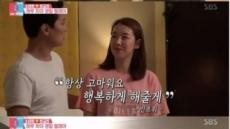 """'너는 내 운명'고은♥영수, 결혼 4주년 맞이 '고백타임'! """"나랑 결혼해줘서 고마워"""""""