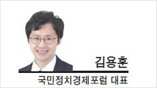 [세상읽기-김용훈 국민정치경제포럼 대표] 재난 수준 경제, 쇼크 수준 정책