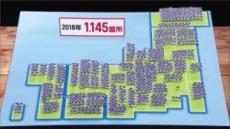 [ aT와 함께하는 글로벌푸드 리포트] 日 도로변 휴게소서 전통음식 판매 '소득 창출'
