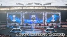 [2018 롤드컵 개막] 4년만에 한국 찾은 'LoL' 월드컵, 다채로운 행사로 축제 준비