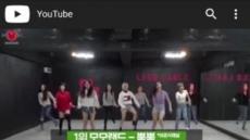 모모랜드 '뿜뿜', 세계인이 가장 많이 시청한 K팝 안무영상 1위