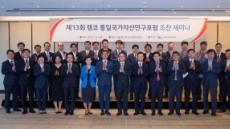 캠코 '통일국가자산연구포럼'서 남북경협 재개ㆍ활성화 방안 모색