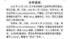 中 랴오닝에서 죄수 2명, 간수복 훔쳐 입고 탈옥 성공