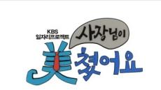 휴넷, 이렇게 좋았나…KBS '사장님이 미쳤어요' 소개