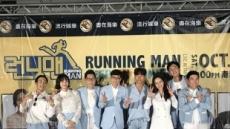 '런닝맨' 대만 팬미팅…송지효 니하이 부츠