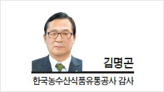 [헤럴드포럼-김명곤 한국농수산식품유통공사(aT) 감사] 청탁금지법 시행 2년, 공직자의 길을 묻다