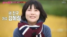불타는 청춘 김혜림, 51세 맞아?…'디디디' 부른 원조 스타