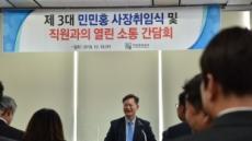 관광강국의 산파  민민홍씨, 한국 관문 인천관광공사 사장 됐다