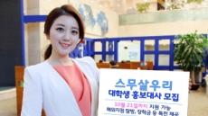 우리은행, '스무살 우리' 홍보대사 모집