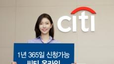씨티銀, 온라인 신용대출 일요일ㆍ공휴일에도 신청가능