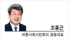 [경제광장-조동근 바른사회시민회의 공동대표] '선한 정부'보다 '사악한 시장'이 차라리 낫다