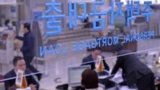 9ㆍ13 대책에도…지난달 주담대 3.6조 폭증