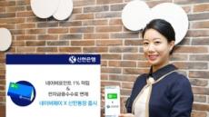 신한은행, 네이버페이 제휴 통장 출시