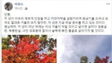 """""""저 X이"""" """"화냥기"""" …이외수, 단풍 예찬 SNS글 '여성비하' 불똥"""