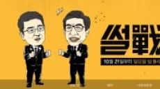 '썰전' 결방, 木→日 밤 9시로 변경…21일 방송
