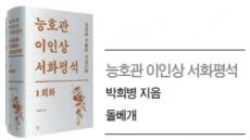 조선 문인화가 이인상의 삶·예술 재해석