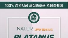 'Natur 플라타너스', 100% 천연성분으로 새집증후군 제거