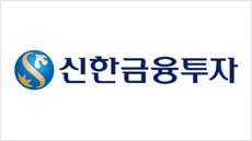 """신한금융투자 """"해외주식 이제 0.1주 단위로 구매 가능"""""""