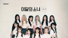 '글로벌 루키' 이달의 소녀, 데뷔 앨범 5만장 완판…추가 제작