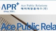 온라인 언론홍보 대행사 '에이피알플러스' 대대적인 홈페이지 개편 진행