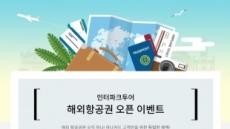 하나카드, 항공권 판매 사업 진출