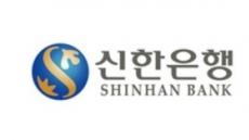 신한은행, 원화신종자본증권 2000억원 발행