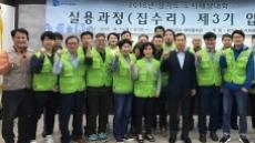 경기도시재생지원센터, 제3기 집수리과정 입학식 개최