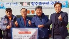 유디치과, 유디케어캠페인 '실버스마일사업' 일환 장수축구협회 행사 후원